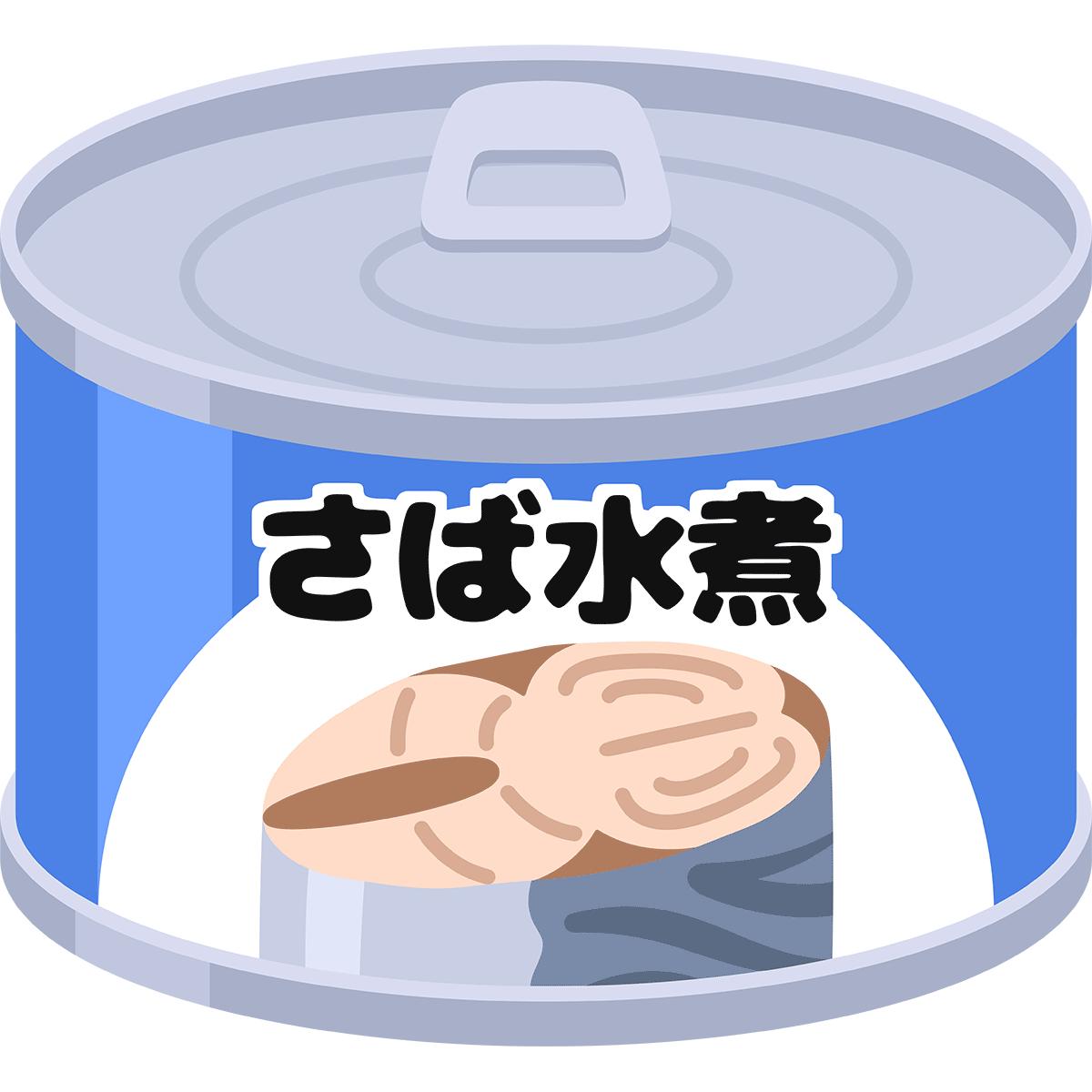 サバ缶(水煮) | 無料イラスト&かわいいフリー素材集 ねこ画伯コハクちゃん