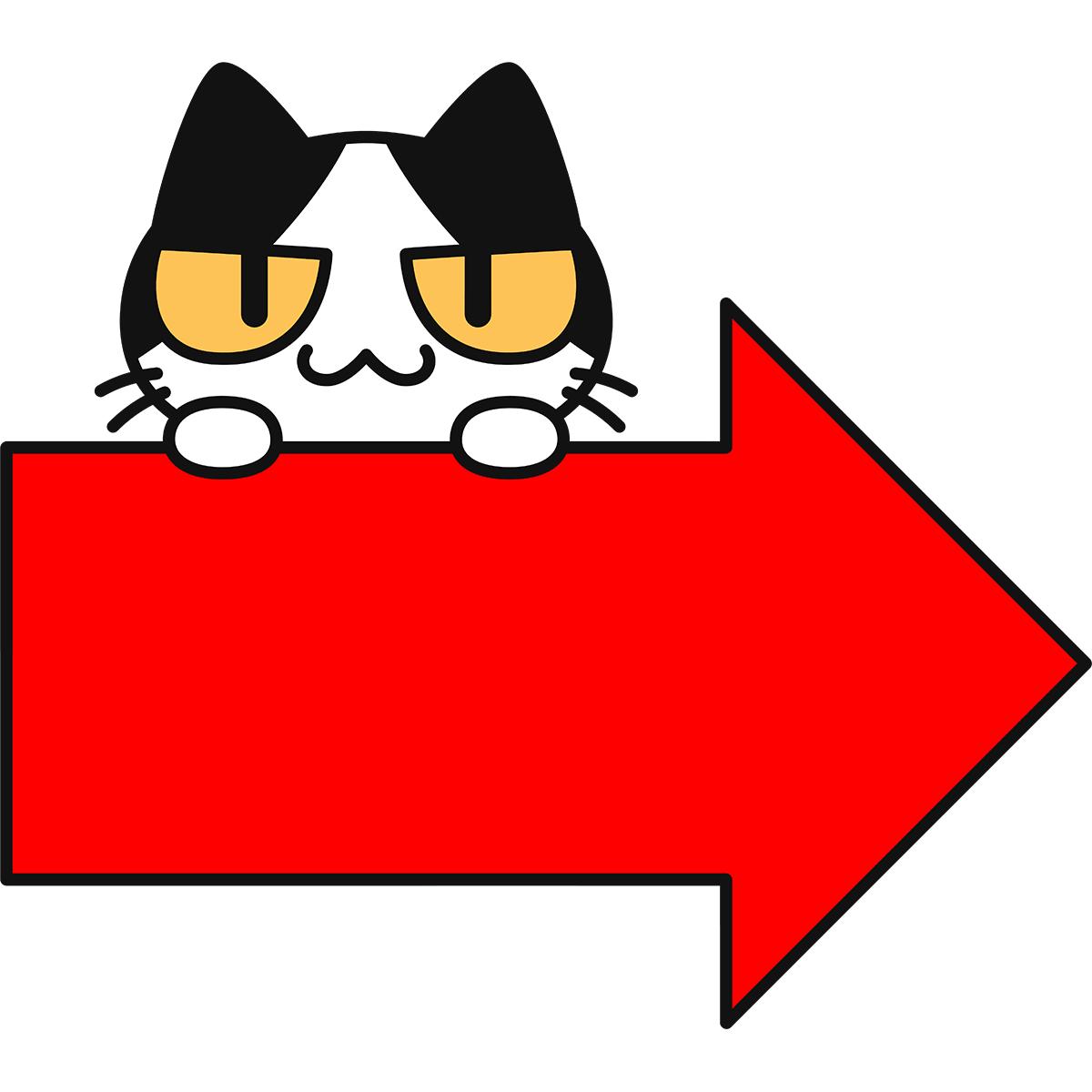 猫(コハク)と矢印の無料イラスト
