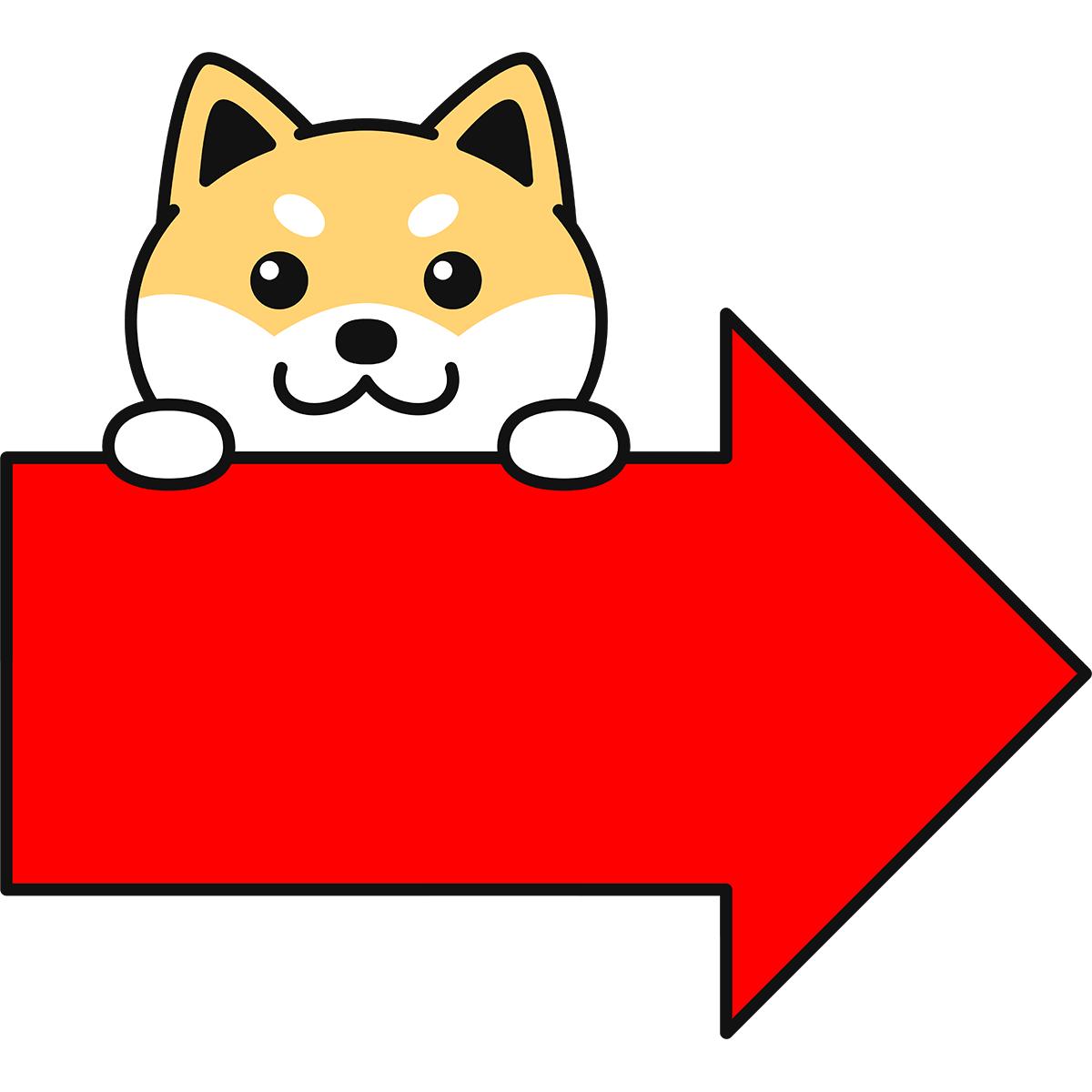 柴犬と矢印の無料イラスト
