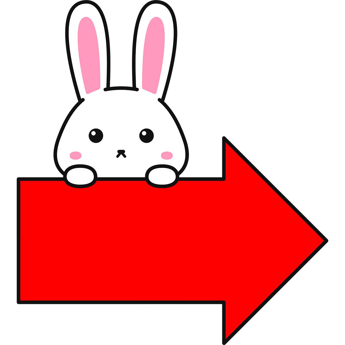 ウサギと矢印の無料イラスト