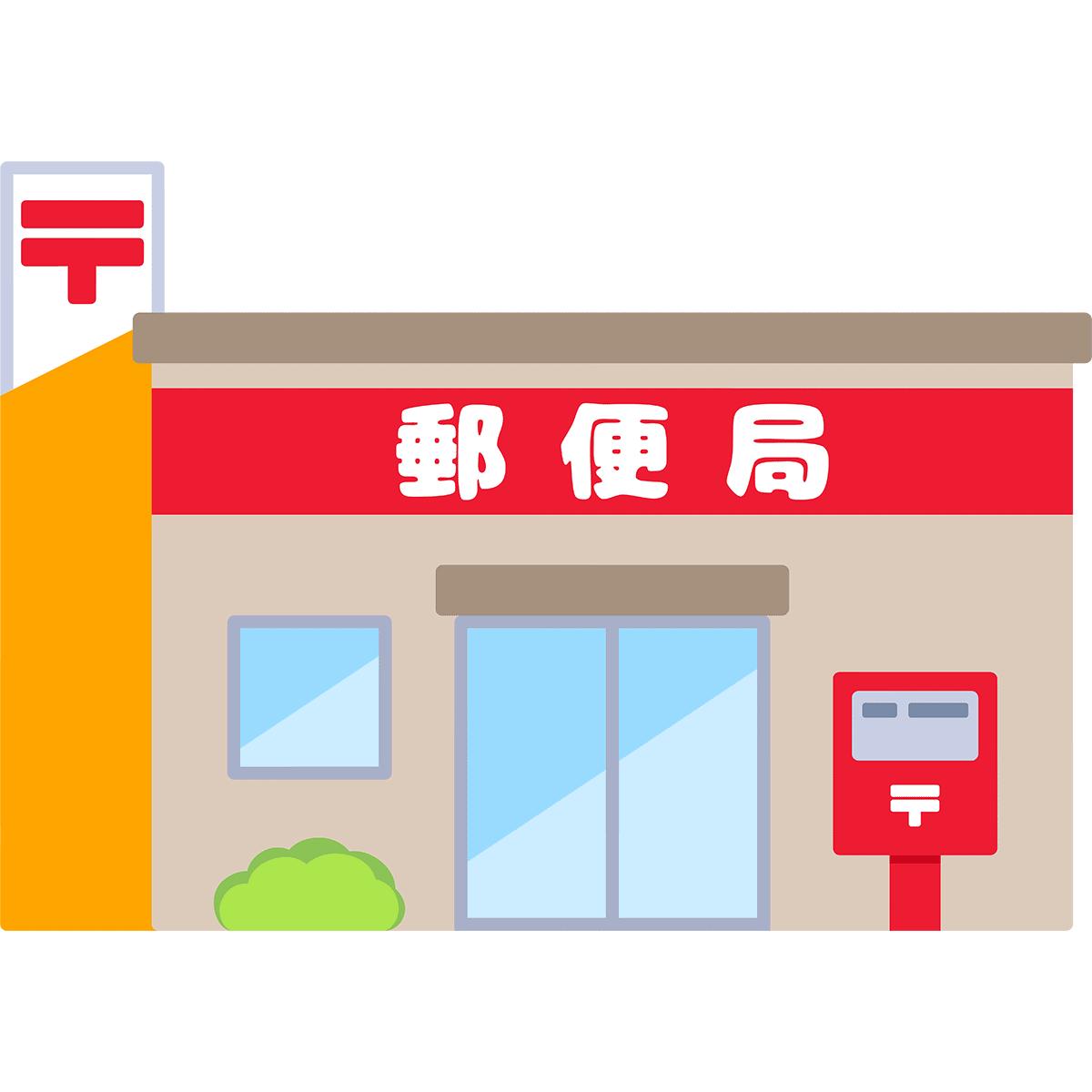郵便局の無料イラスト