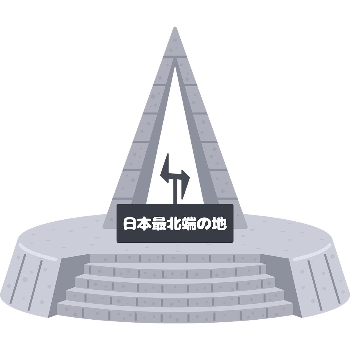 日本最北端の無料イラスト