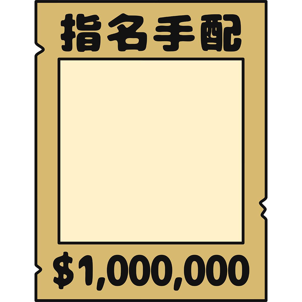 指名手配のポスター(空欄)の無料イラスト