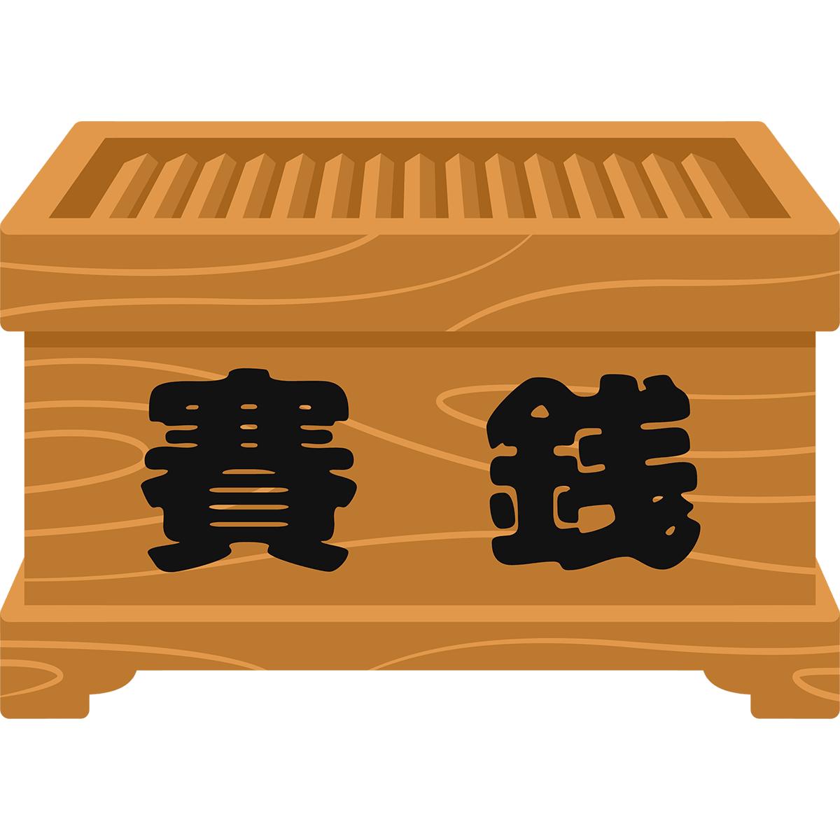 賽銭箱の無料イラスト