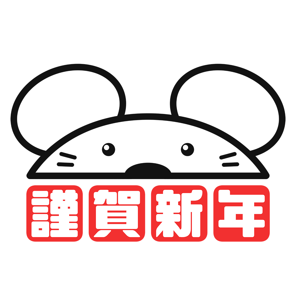 干支:ネズミ・鼠・子(4)の無料イラスト