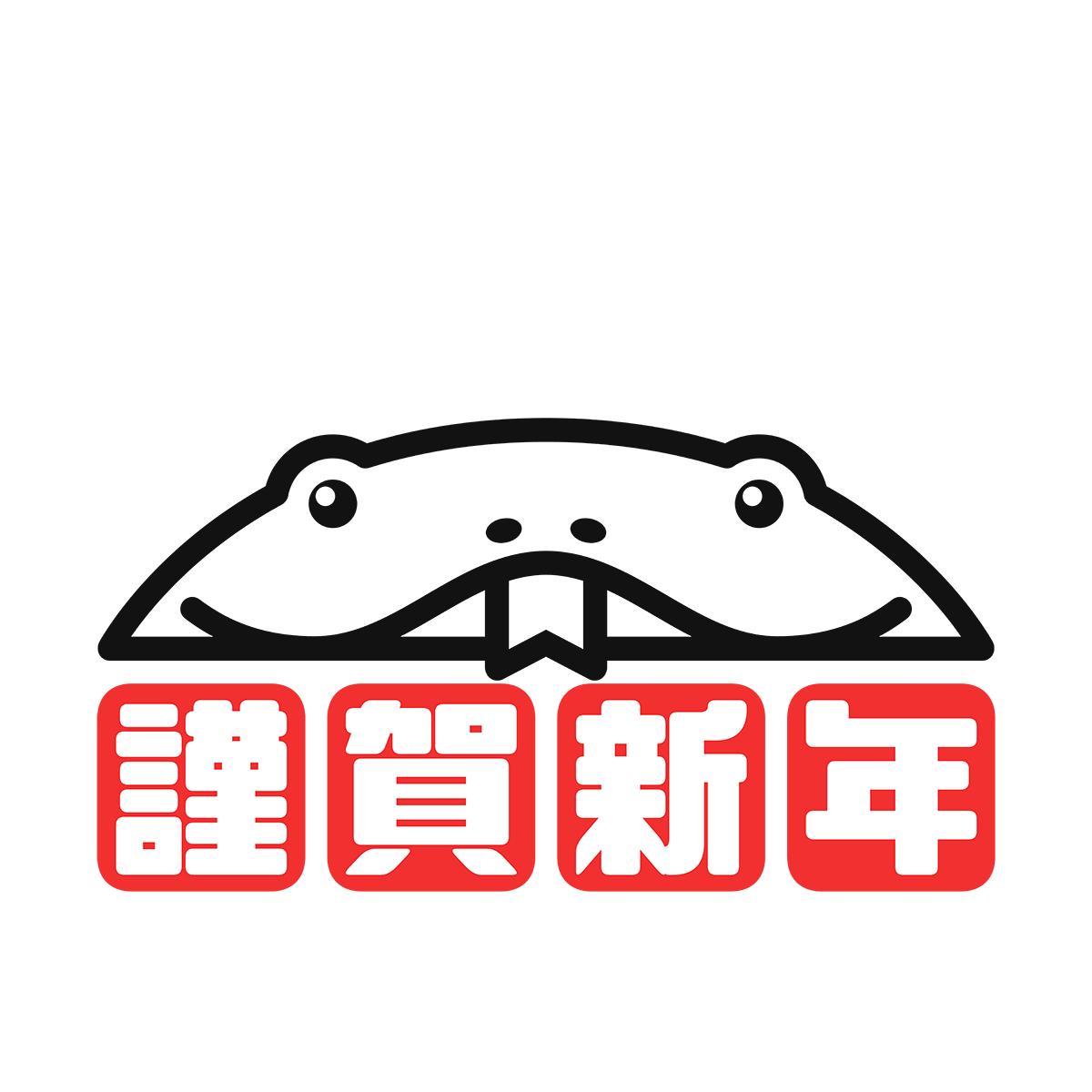 干支:ヘビ・蛇・巳(4)の無料イラスト
