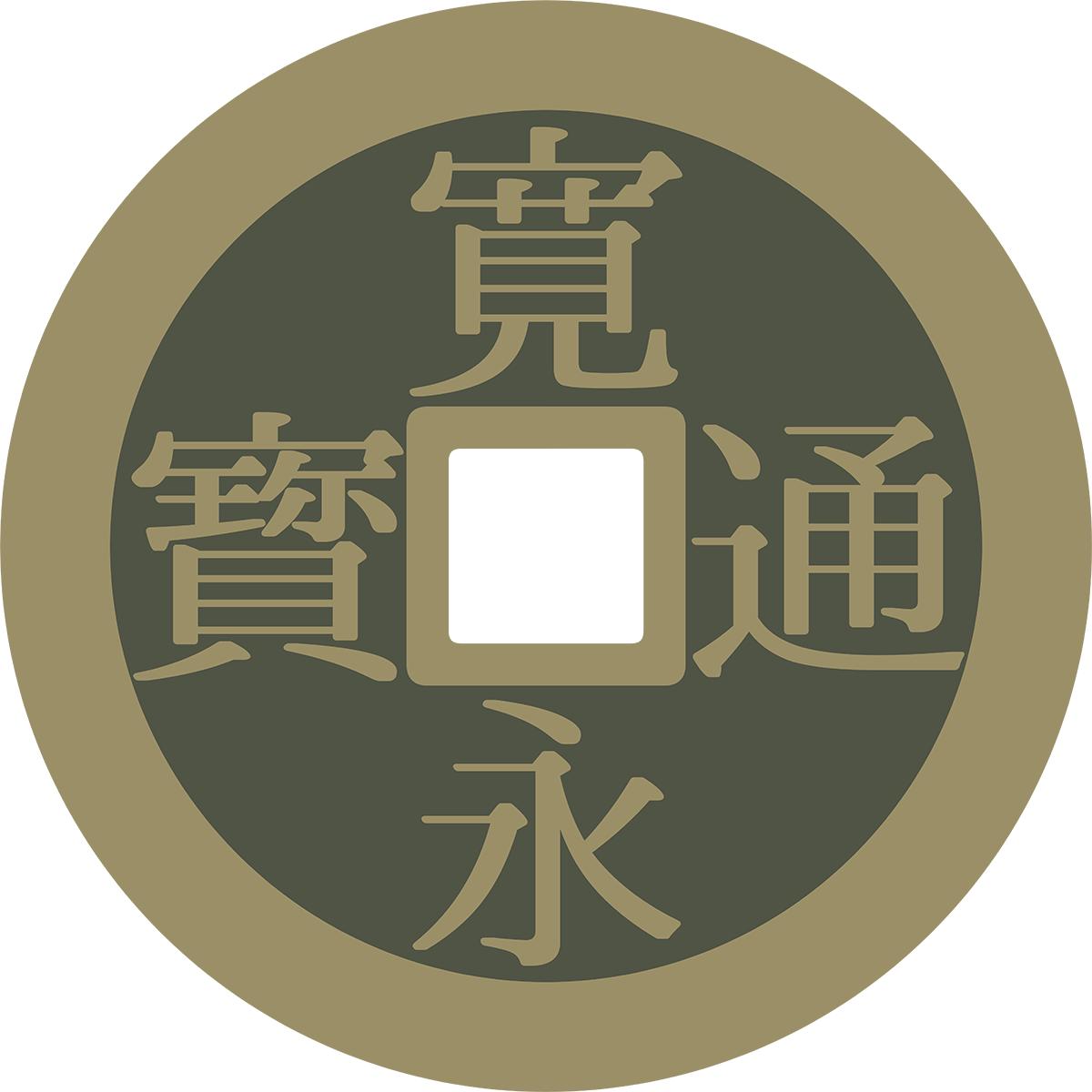 古いお金(寛永通宝)の無料イラスト