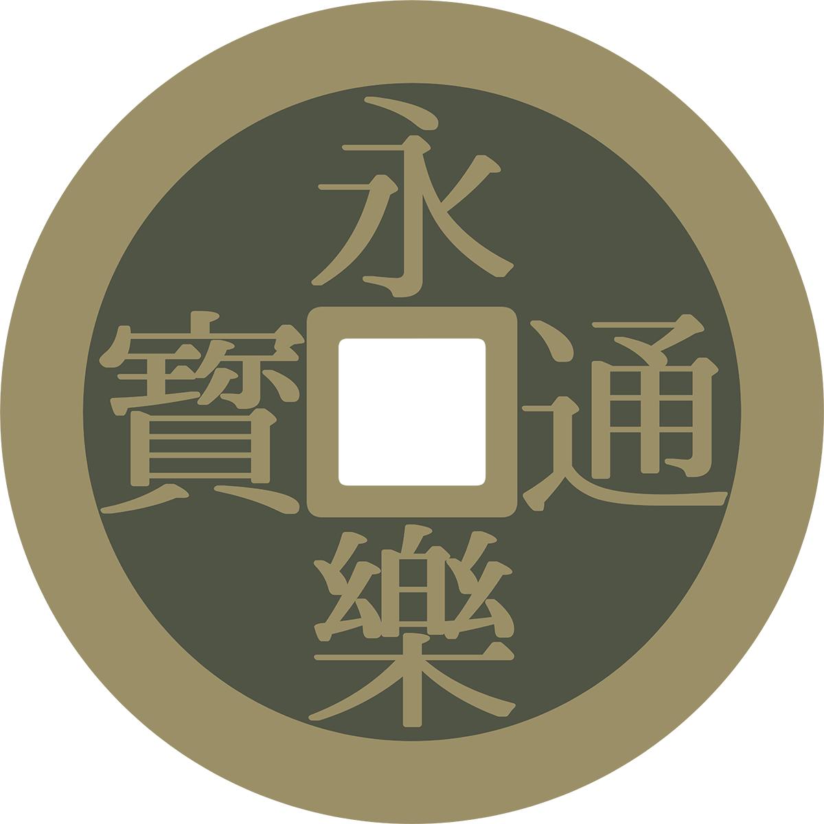 古いお金(永楽通宝)の無料イラスト