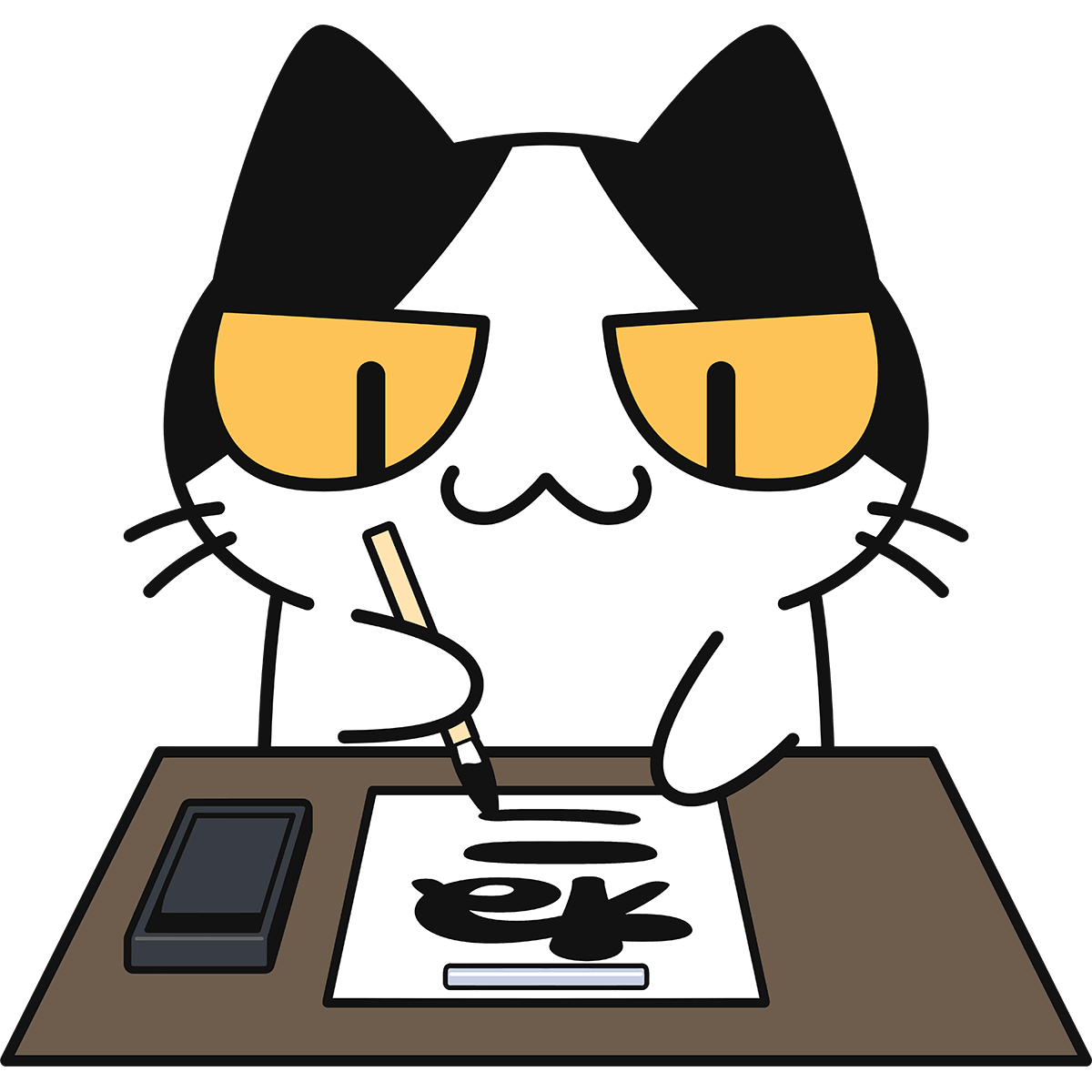 書道をする猫の無料イラスト